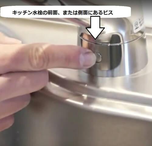 水栓のビス