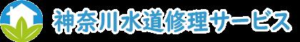 神奈川水道修理サービス