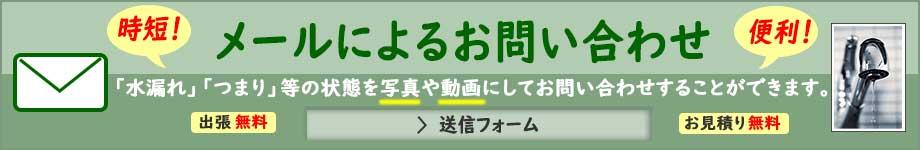 水のトラブル 即日対応!神奈川県全域対応!お見積り無料 出張無料 写真や動画にしてお問い合わせすることができます。時短!便利!