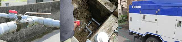 配管・パイプ・高圧洗浄の水漏れ・つまり