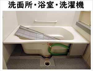 洗面所・浴室・洗濯機 水漏れ・つまり