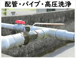 配管・パイプ・高圧洗浄 水漏れ・つまり