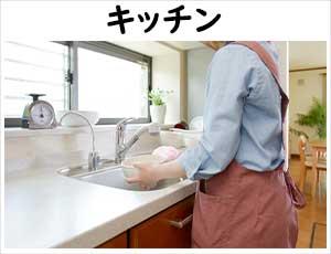 キッチン 水漏れ・つまり