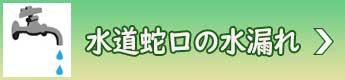 横須賀市 の水道蛇口の水漏れ