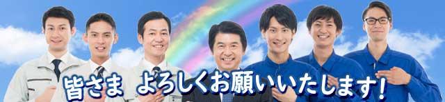 神奈川県愛川町と清川村の皆さまへ  よろしくお願いいたします。