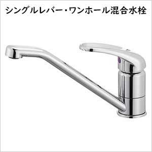 シングルレバー・ワンポール混合水栓