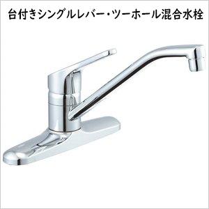 台付きシングルレバー・ツーホール混合水栓