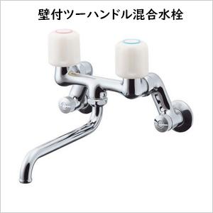 壁付ツーハンドル混合水栓