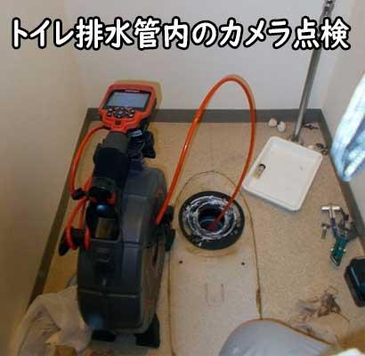 トイレ排水管内のカメラ点検