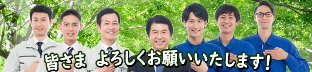 神奈川県茅ヶ崎市と寒川町の皆さまへ よろしくお願いいたします。