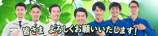 神奈川県海老名市と綾瀬市の皆さまへ よろしくお願いいたします。