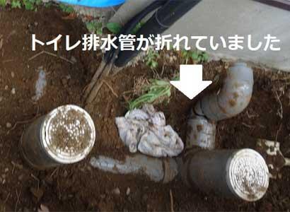 トイレ排水管が折れていた
