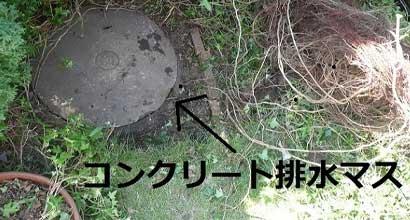 コンクリート排水マス