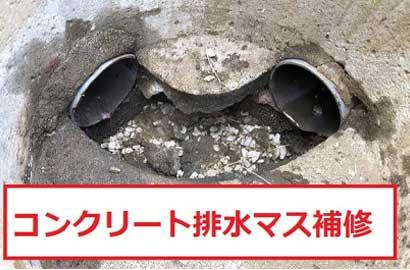 コンクリート排水マス補修