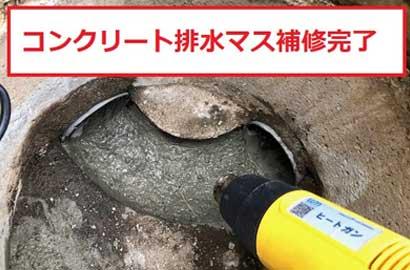 コンクリート排水マス補修完了