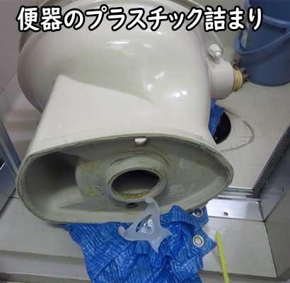 便器のプラスチックつまり