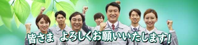 神奈川県川崎市の皆さまへ よろしくお願いいたします。