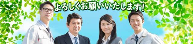神奈川県南足柄市・箱根町の皆さまへ よろしくお願いいたします。