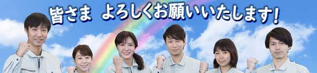 神奈川県三浦市・葉山町の皆さまへ よろしくお願いいたします。