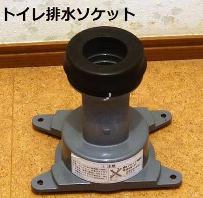 トイレ排水ソケット
