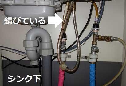 キッチン流し台のシンク下で水漏れ