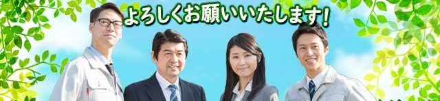 神奈川県大井町・中井町の皆さまへ よろしくお願いいたします。
