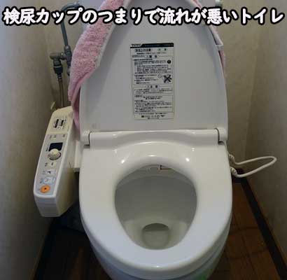 検尿カップのつまりで流れが悪いトイレ