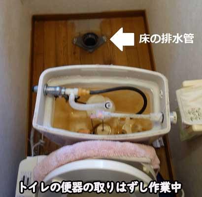 トイレの便器の取り外し作業中