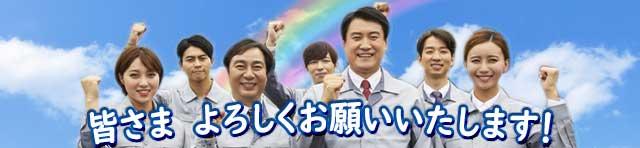 神奈川県大磯町と二宮町の皆さまへ  よろしくお願いいたします。