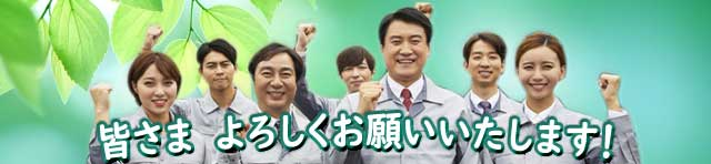 神奈川県相模原市の皆さまへ よろしくお願いいたします。