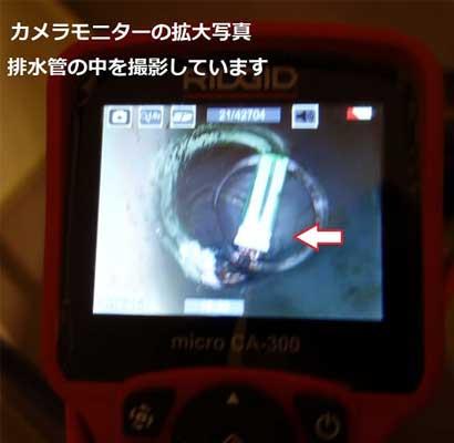 カメラのモニターで見た排水管の中