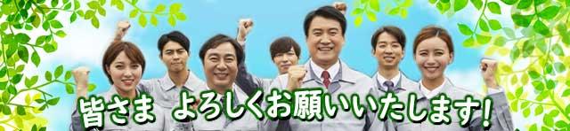 神奈川県山北町と松田町の皆さまへ よろしくお願いいたします。