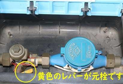 対処法②水道元栓をしめる