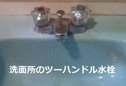 洗面所のツーハンドル水栓蛇口のポタポタ水漏れ