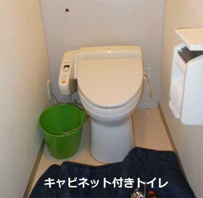 キャビネット付きトイレ