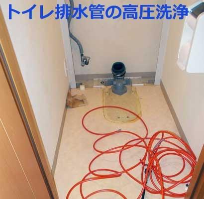 トイレ排水管の高圧洗浄