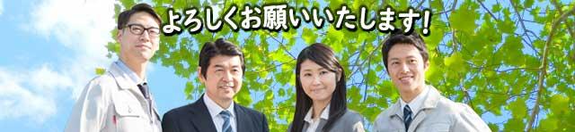 神奈川県湯河原町と真鶴町の皆さまへ よろしくお願いいたします。