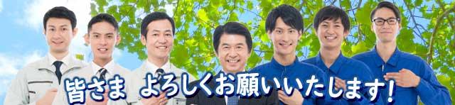 神奈川県座間市と大和市の皆さまへ よろしくお願いいたします。